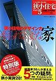 狭小住宅 (Part5) (ワールド・ムック―Living spheres (589))