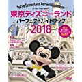 春休みはやっぱりディズニー!【最新版】東京ディズニーリゾートのガイドブックを教えて!