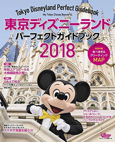 東京ディズニーランド パーフェクトガイドブック 2018 (My Tokyo Disney Resort)