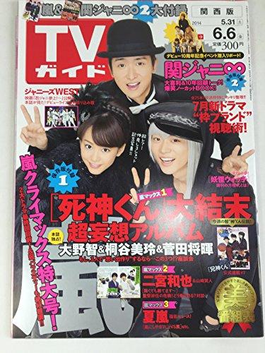 週刊TVガイド関西版(テレビガイド)2014年6月6日号[雑誌]