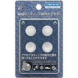 CYBER ・ アナログスティックカバーHIGHタイプ ( Wii U GamePad 用) ホワイト 【Wii U PROコントローラー対応】