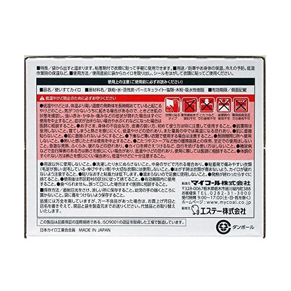 はるオンパックス 貼るカイロ 30個入 【日本...の紹介画像2