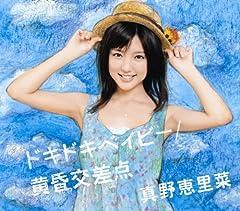 ドキドキベイビー♪真野恵里菜のCDジャケット