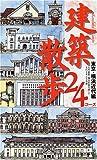 建築散歩24コース 東京・横浜近代編