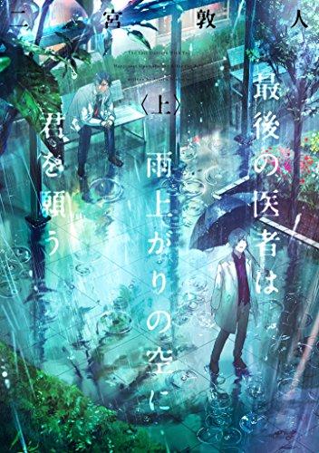 最後の医者は雨上がりの空に君を願う(上)