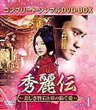 秀麗伝~美しき賢后と帝の紡ぐ愛~ BOX1<コンプリート・シンプルDVD-BOX5,...[DVD]