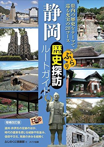 静岡 ぶらり歴史探訪 ルートガイド