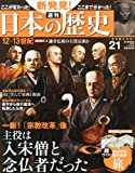 週刊 新発見!日本の歴史 2013年 11/24号 [分冊百科]