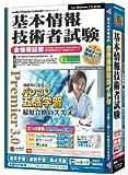 media5 Premier 3.0 基本情報技術者試験 合格保証版