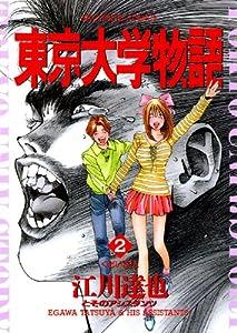 東京大学物語 2巻 表紙画像
