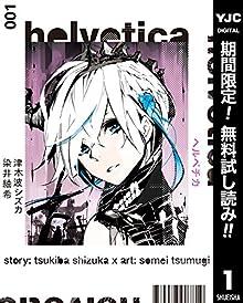 helvetica ヘルベチカ【期間限定無料】 1 (ヤングジャンプコミックスDIGITAL)