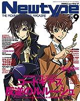 Fate、コードギアス、活撃 刀剣乱舞など三大アニメ誌17年9月号