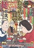 たそがれ食堂 vol.4 (バーズコミックス プラス)