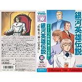 銀河英雄伝説 VOL.11「作戦名『神々の黄昏』」 [VHS]