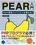 PEAR入門 PHP標準ライブラリを極める!