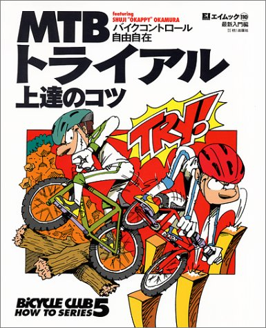 MTBトライアル上達のコツ―バイクコントロール自由自在 (エイムック―Bicycle club how to series (110))の詳細を見る