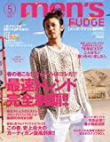 men's FUDGE (メンズファッジ) 2010年 05月号 [雑誌]