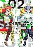 I AM SHERLOCK(2) (ゲッサン少年サンデーコミックス)