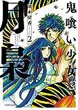 鬼喰い少女と月梟(2) (KCx)