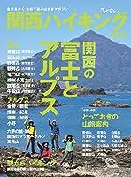 関西ハイキング 2015 (別冊山と溪谷)