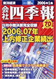 会社四季報 2006年1集新春号 [雑誌]