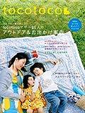 tocotoco (トコトコ) 2011年 05月号 [雑誌] VOL.14 画像