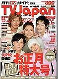 TV Japan 2009年1月号/SMAP