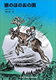 銀のほのおの国 (福音館文庫 物語)