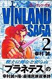 ヴィンランド・サガ(2) (講談社コミックス) 画像