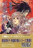万象の杖 / 前田 珠子 のシリーズ情報を見る