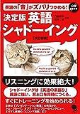 [CD付]決定版 英語シャドーイング【改訂新版】