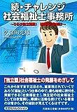続・チャレンジ社会福祉士事務所 ~ひらけ独立開業!  新時代の夜明け~