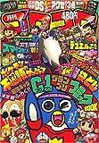 月刊 コロコロコミック 2007年 07月号 [雑誌]