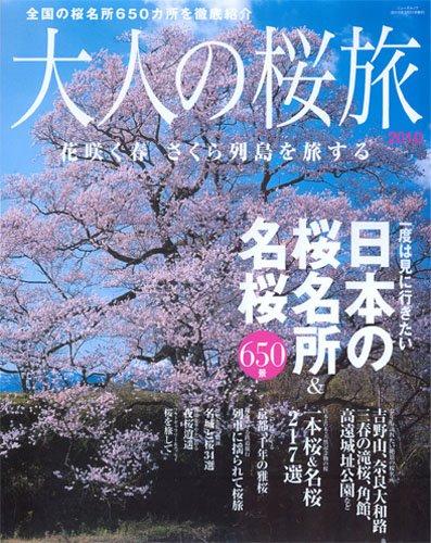 大人の桜旅 2010—一度は見に行きたい日本の桜名所&名桜650景 花咲く春さくら列島を旅する (NEWS mook)