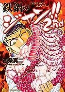 鉄鍋のジャン!!2nd 5 (ドラゴンコミックスエイジ さ 10-2-5)