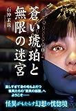 蒼い琥珀と無限の迷宮 (TH Literature Series)