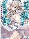 魔技科の剣士と召喚魔王(ヴァシレウス) (10) (MF文庫J)