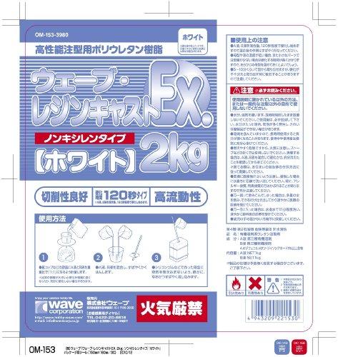 ウェーブ レジンキャストEX 2kg (ノンキシレンホワイト)