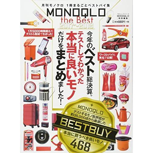 MONOQLO the Best 2017~2018 (100%ムックシリーズ)