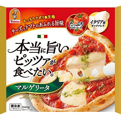 『本当に旨いピッツァが食べたい。』マルゲリータピザ 3枚セット(240g×3枚入り) トロナジャパン 冷凍食品