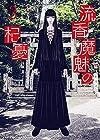 流香魔魅の杞憂 第3巻