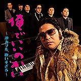 俺でいいのかい ~港カヲル、歌いすぎる~(初回生産限定盤)(DVD付)