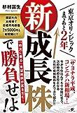 東京オリンピックまであと2年 新成長株で勝負せよ! -