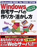 Windows自宅サーバの作り方・活かし方―フリーソフトではじめる