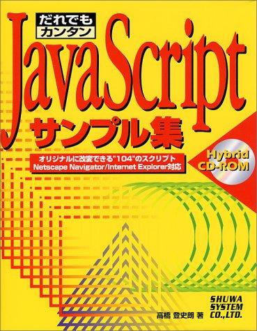 だれでもカンタンJavaScriptサンプル集の詳細を見る