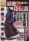 最強!侍伝説―侍を遊び尽くす (別冊宝島 (512))