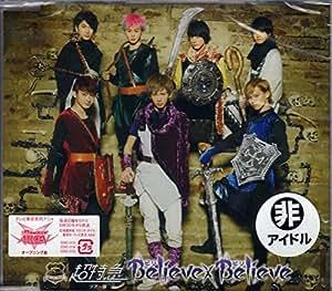 Believe X Believe (ツアー会場限定盤)