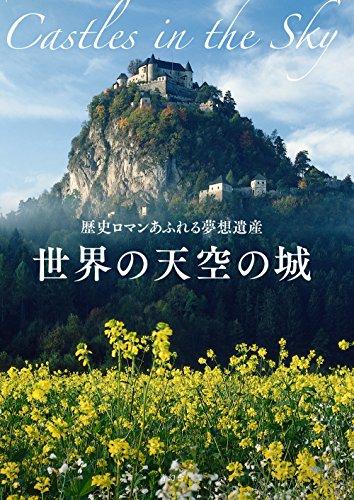 世界の天空の城 歴史ロマンあふれる夢想風景の詳細を見る