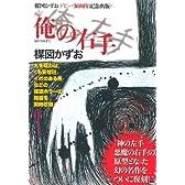 俺の右手―楳図かずおデビュー50周年記念出版