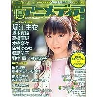 声優アニメディア 2005年 12月号